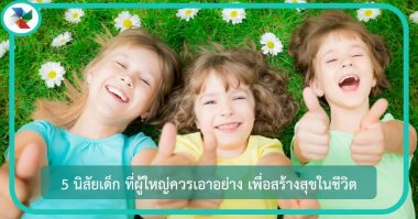 5 kid's habit that you should do to be happy