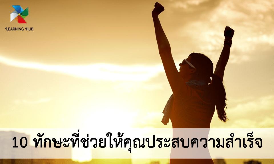 10-universal-skills-successful-people-should-master