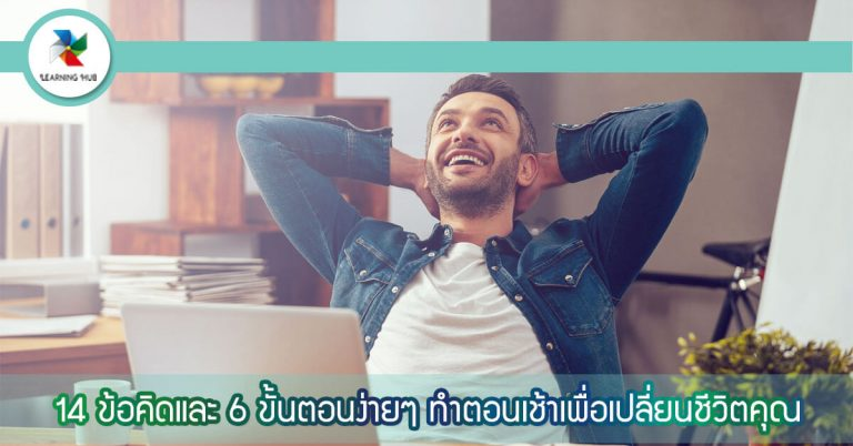 14-commentaries-and-6-easy-steps-to-make-the-morning-to-change-your-life