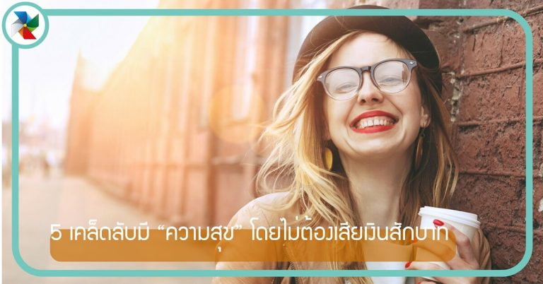 5 secrets to be happy with no money