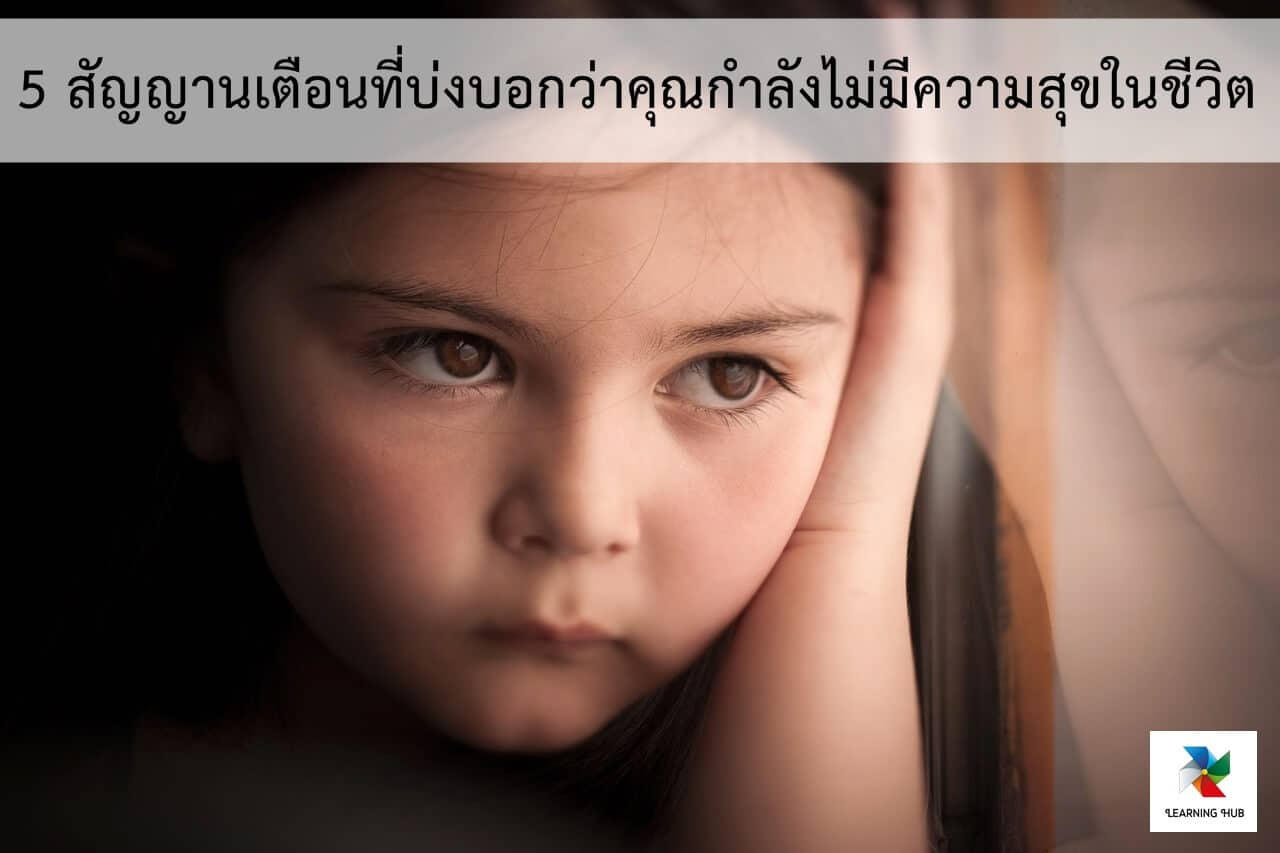 5 warning signs that indicate that you are not happy in life