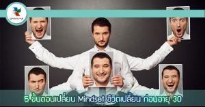 5steps-mindset-3